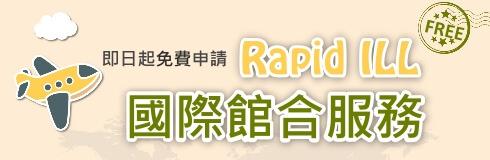 rapidill-1.jpg