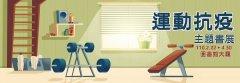 exercise_turn.jpg